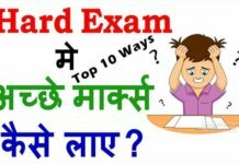 how to get good marks in exam